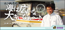 koyama_Blogsidebar.jpg