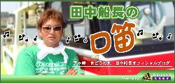 tanaka_Blogsidebar.jpg